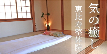 静岡県三島市の恵比寿整体院